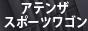 アテンザ スポーツワゴン.jpg