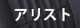 アリスト.jpg