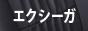 エクシーガ.jpg