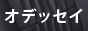 オデッセイ.jpg