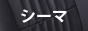 シーマ.jpg