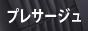 プレサージュ. jpg