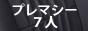 プレマシー 7人.jpg