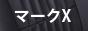 マークX.jpg