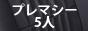 マツダ プレマシー 5人.jpg