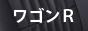 ワゴンR.jpg